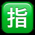 """Chinesischer Smiley steht für """"zeigen"""""""